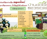 ผลิตภัณฑ์ทางการเกษตร...วิสาหกิจชุมชนกลุ่มเกษตรอินทรีย์บ้านข่อยสูง