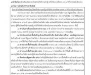 ข้อมูลข่าวสารเพื่อการรับรู้สู่ชุมชน ครั้งที่ 31/2563