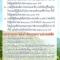 กองทุนหมุนเวียนเพื่อการกู้ยืม แก่เกษตรกรและผู้ยากจน