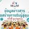 ข้อมูลข่าวสารเพื่อการรับรู้สู่ชุมชน ครั้งที่ 29/2563